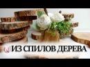 💗 Идеи для квартиры из спилов дерева декор стен и зеркал мебель из слэба панно аксессуары