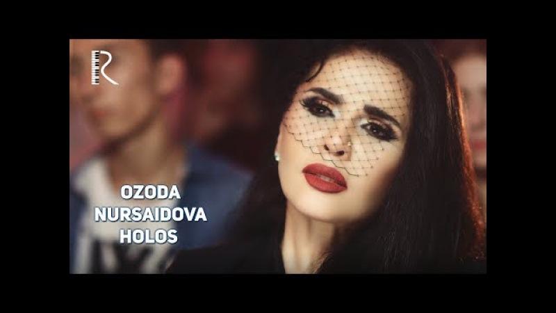 Ozoda Nursaidova - Xolos | Озода Нурсаидова - Холос