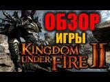 Kingdom Under Fire 2 Адекватный ОБЗОР Игры Новая MMORPG Плюсы и Минусы