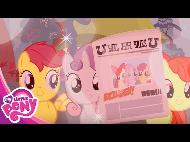 Мультик Мой Маленький Пони. Секреты и тайны Понивиля