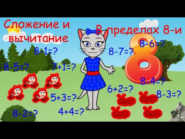 Математика с кисой Алисой Урок 7 Сложение и вычитание в пределах 8 и 0