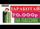 Проект BotStroy - 70 000 рублей на полном автомате. Инструкция как работать. Вывод денег