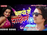 Piyawa Se Pahile | Amit Bihari Gupta | पियवा से पाहिले | Bhojpuri hit Song 2017