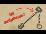 Этот ключ не даст тебе забыть...  Своими руками