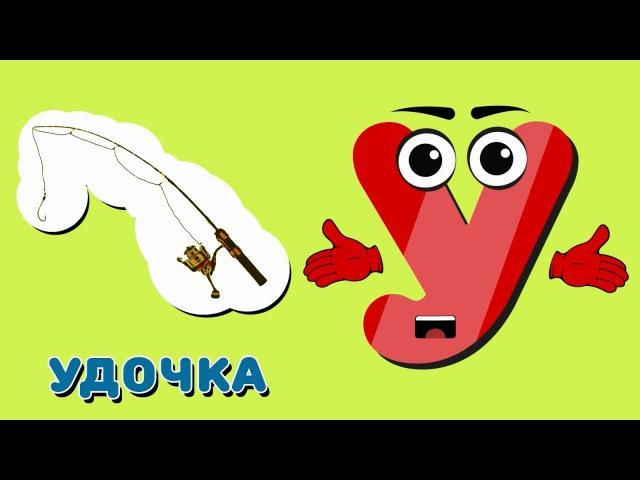 Весёлая азбука, буква У. Развивающие мультики для детей.