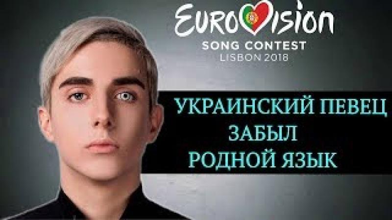 Украинский певец забыл родной язык | Евровидение 2018 | Top Show News