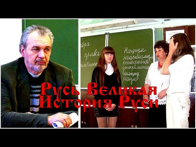 Русь Великая История Руси Шемшук Владимир