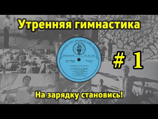На зарядку становись! Утренняя гимнастика СССР 1 (1968.г. - 1978.г.)