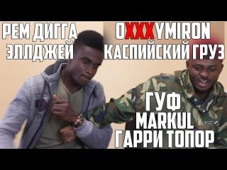 Иностранцы Слушают Русскую Музыку 56