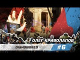 Dishonored: Death of Outsider - Олег - 6 выпуск