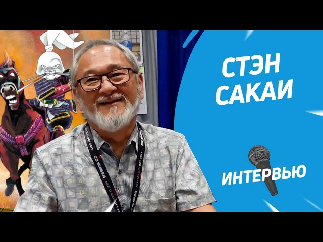 Создатель Усаги Ёдзимбо Стэн Сакаи Интервью