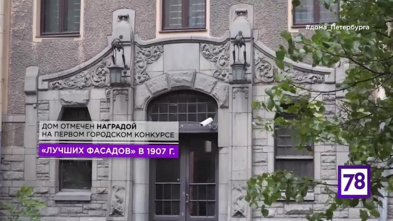 Петербурговедение Дом Лидваля