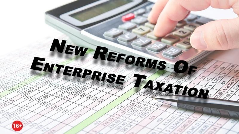 Интервью • Реформа налогообложения для фирм