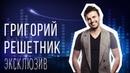 Эксклюзивное Интервью Григорий Решетник - Ведущий Шоу Холостяк на СТБ