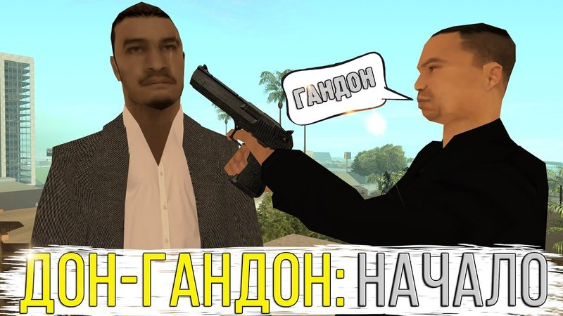 Дон-Гандон: НАЧАЛО || Felliny [GTA SAMP]