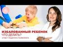 Избалованный ребенок что делать Про непослушных детей Ответ педагога психолога