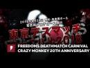 [My1] ФРИИДОМС Крейзи Манкей 20 Анниверсаи шоу 28.08.2018