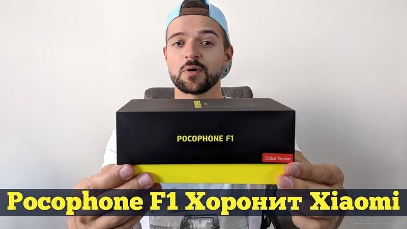 Распаковка и обзор Pocophone F1 конец Xiaomi или убийца OnePlus