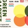 Летний Green Market