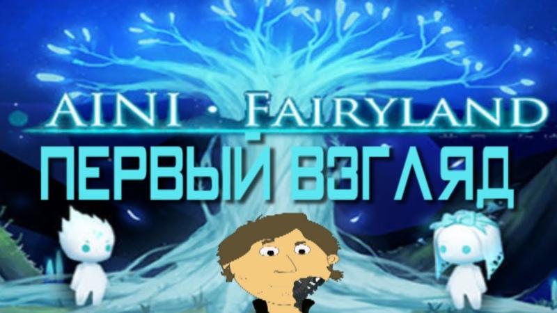 AYNI FAIRYLAND - ПЕРВЫЙ ВЗГЛЯД