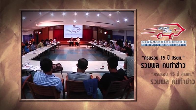 VDO PRESENT สมาคมผู้สื่อข่าวรถยนต์และรถจักรยานยนต์ไทย 15 ปี รวมพลคนนักข่าว