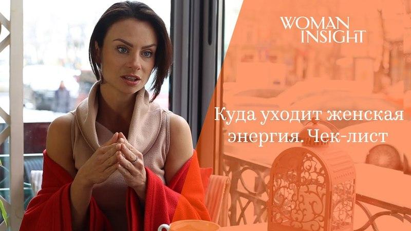 Куда уходит женская энергия. Чек-лист / Светлана Керимова