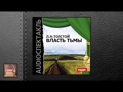 Толстой Лев Николаевич Власть тьмы (АУДИОКНИГИ ОНЛАЙН) Слушать