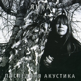 Янка Дягилева альбом Последняя Акустика