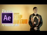 After Effects | Стоп-Моушен | Rotoscoping