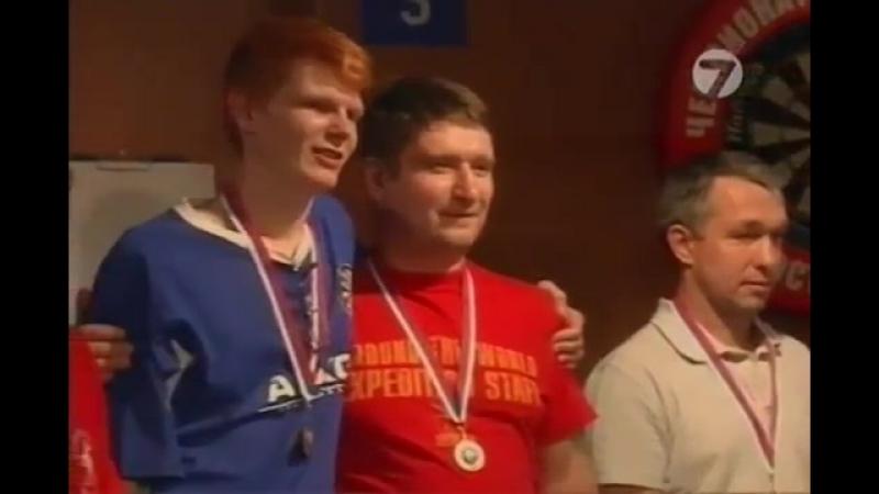 Чемпионат Росссии по игре в Дартс 2009