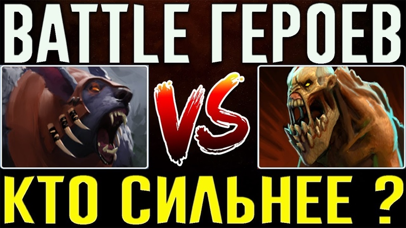 DOTA 2 BATTLE : Ursa Vs Lifestealer | КТО ЖЕ СИЛЬНЕЕ?