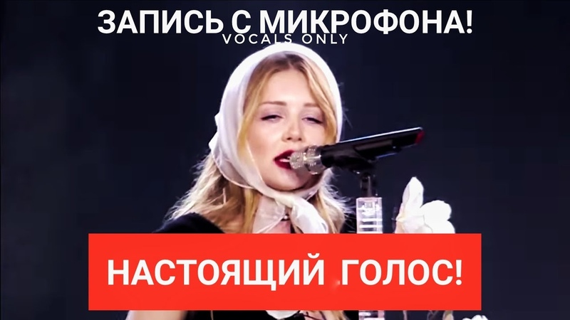 Голос с микрофона Тины Кароль - Сдаться ты всегда успеешь (Голый Голос)
