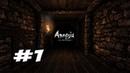 МРАЧНЫЕ ВОСПОМИНАНИЯ - Amnesia: The Dark Descent - Прохождение 1