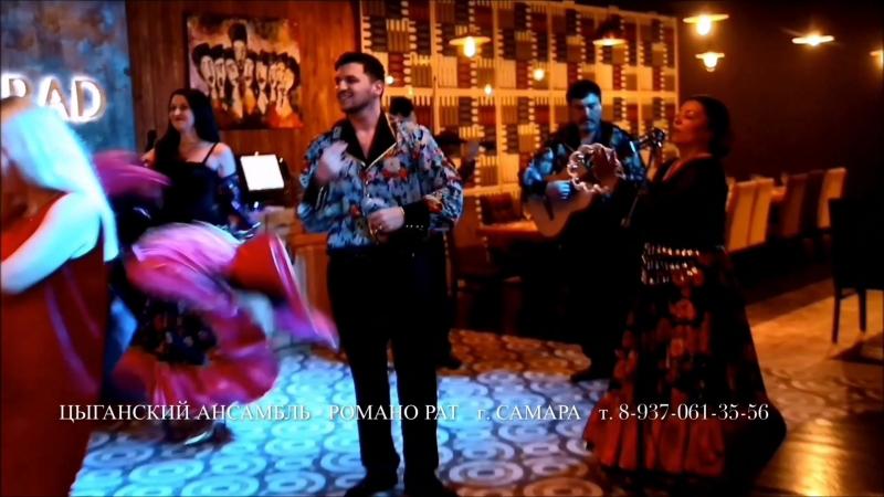 Цыганский ансамбль РОМАНО РАТ г. Самара. Спрячь за высоким забором девчонку (фрагмент песни).