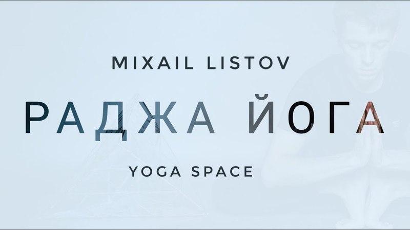 Как проявляется Раджа йога Михаил Листов