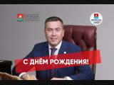 Линар Рустамович, с Днём рождения!