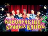 Шоу Уральских пельменей | Королевство кривых кулис | 2 часть 06.10.2017