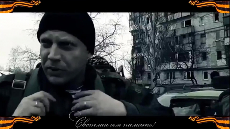 "На смерть БАТИ - Александра Захарченко Ю. Чичерина _""Рвать_"".mp4"