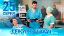 Черговий лікар-2 / Дежурный врач-2. Серия 25