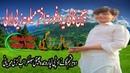 Pashto New Tapay 2018 Da Akhtar Tapay Sapin Kaly Ya Waghusta Akhtar Milu Ta Zai Lalai Tapay 2018