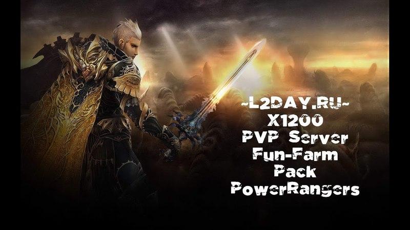 ❤L2Day ru x1200 ❤ — Fun — ✓Giran Harbor — 《Qwixi》 — Pack^PowerRangers