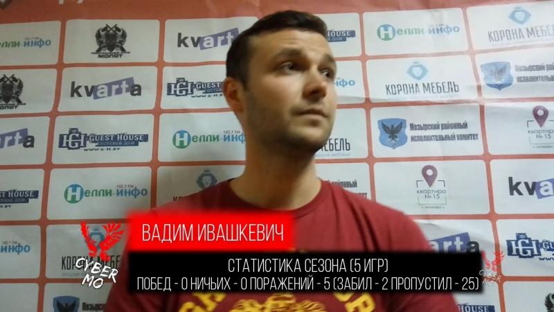 Интервью Вадима Ивашкевича с турнира по FIFA 18 от [08.07.18]