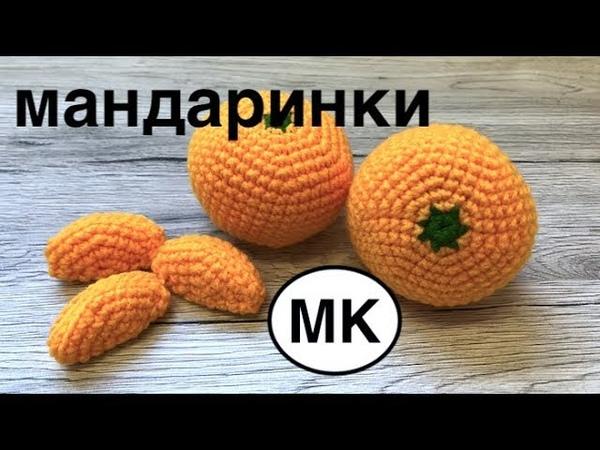 МК 🍊 МАНДАРИНКИ и мандариновые ДОЛьКИ КРЮЧКОМ Детские наборы супермаркет