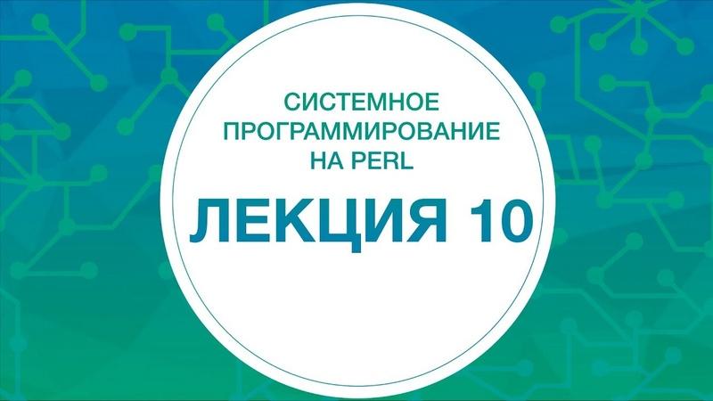 10. Системное программирование на Perl. Кооперативная многозадачность | Технострим