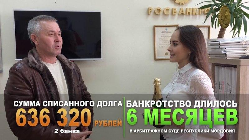 Банкротство физических лиц — отзывы (Дмитрий Николаевич)