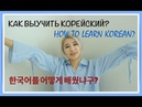 КАК Я ВЫУЧИЛА КОРЕЙСКИЙ?Советы для изучения языка 한국어를 어떻게 배웠냐? HOW I LEARNED KOREAN? TIPS[CCsubs]
