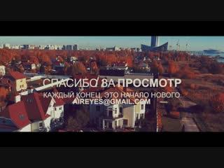 Съемка на Квадрокоптер/AirEyes/Dji