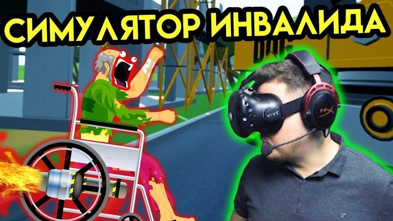Wheelchair Simulator VR   Симулятор инвалида   HTC Vive VR   Упоротые игры