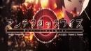 Lyrics AMV Clockwork Planet ED Full - Anticlockwise /After the Rain (Soraru x Mafumafu)