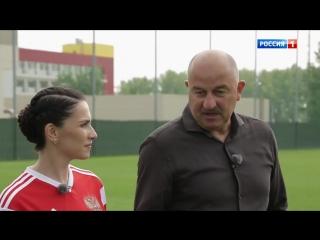 Действующие лица с Наилей Аскер-заде. Станислав Черчесов